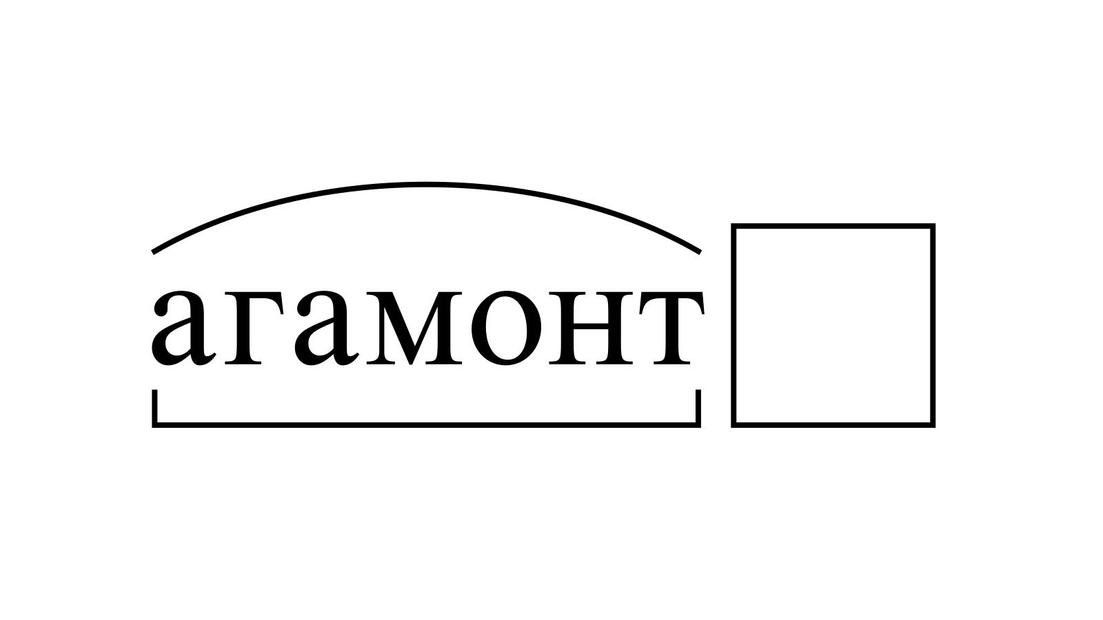 Разбор слова «агамонт» по составу