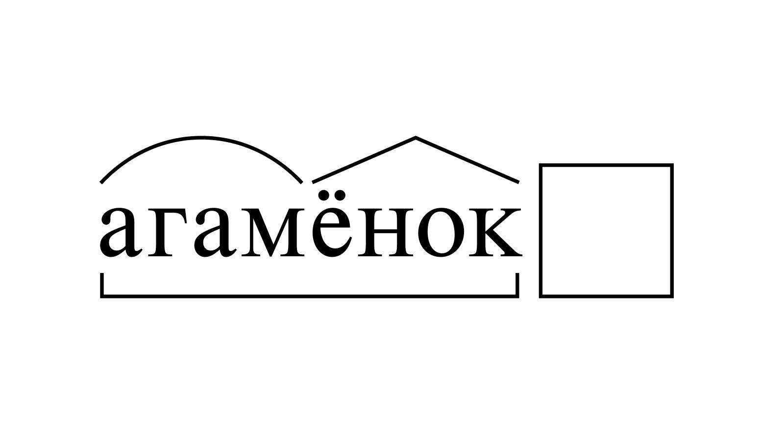 Разбор слова «агамёнок» по составу