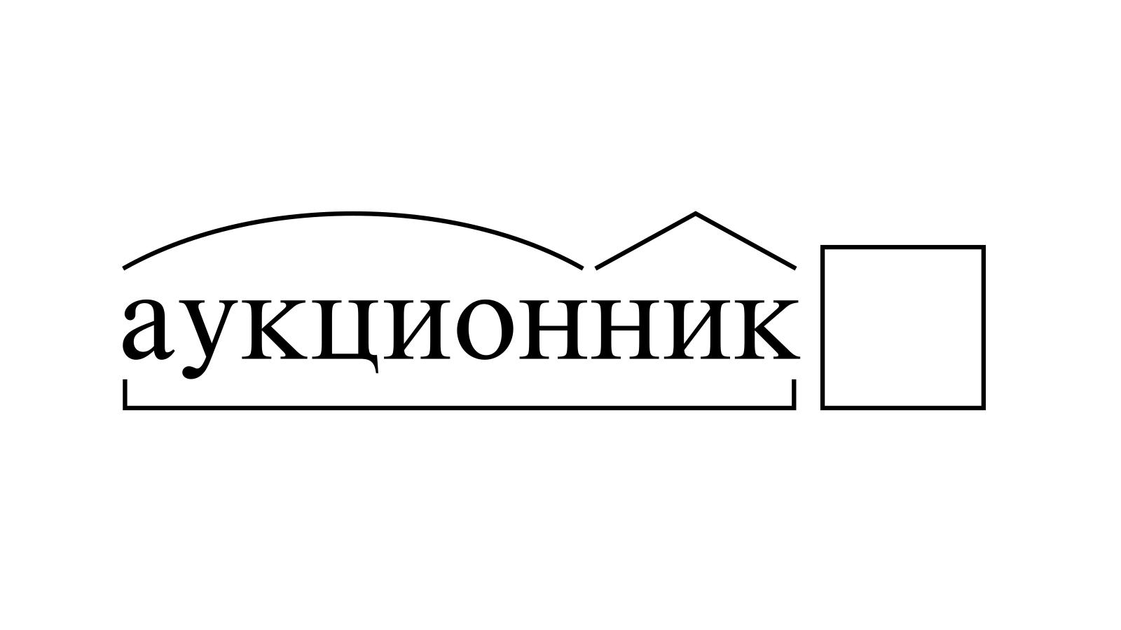 Разбор слова «аукционник» по составу