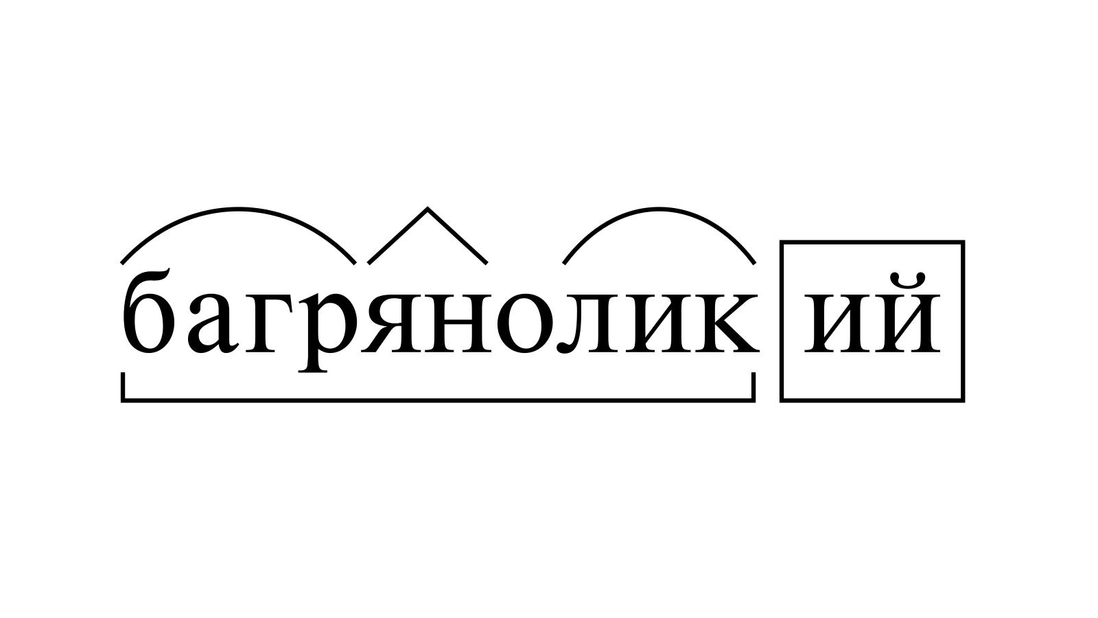 Разбор слова «багряноликий» по составу