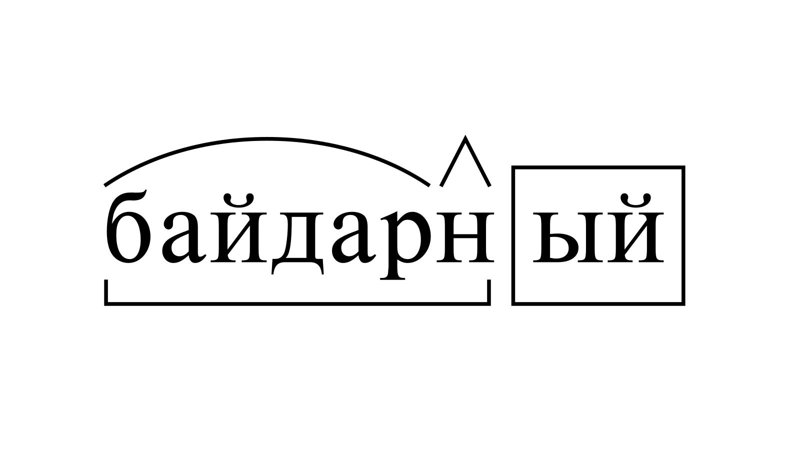 Разбор слова «байдарный» по составу