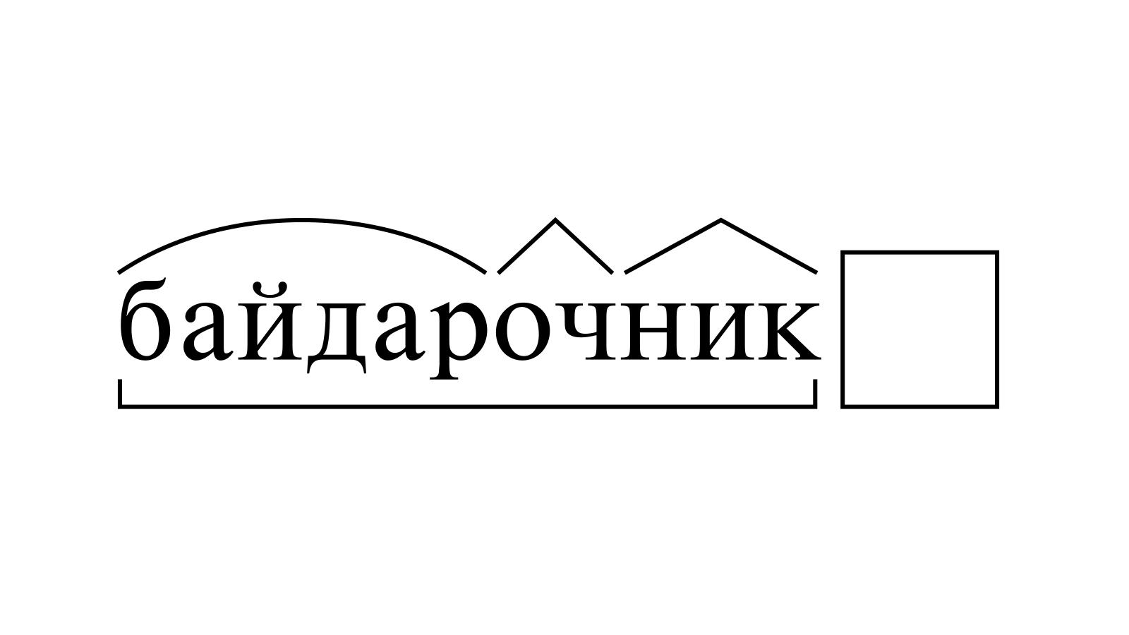 Разбор слова «байдарочник» по составу