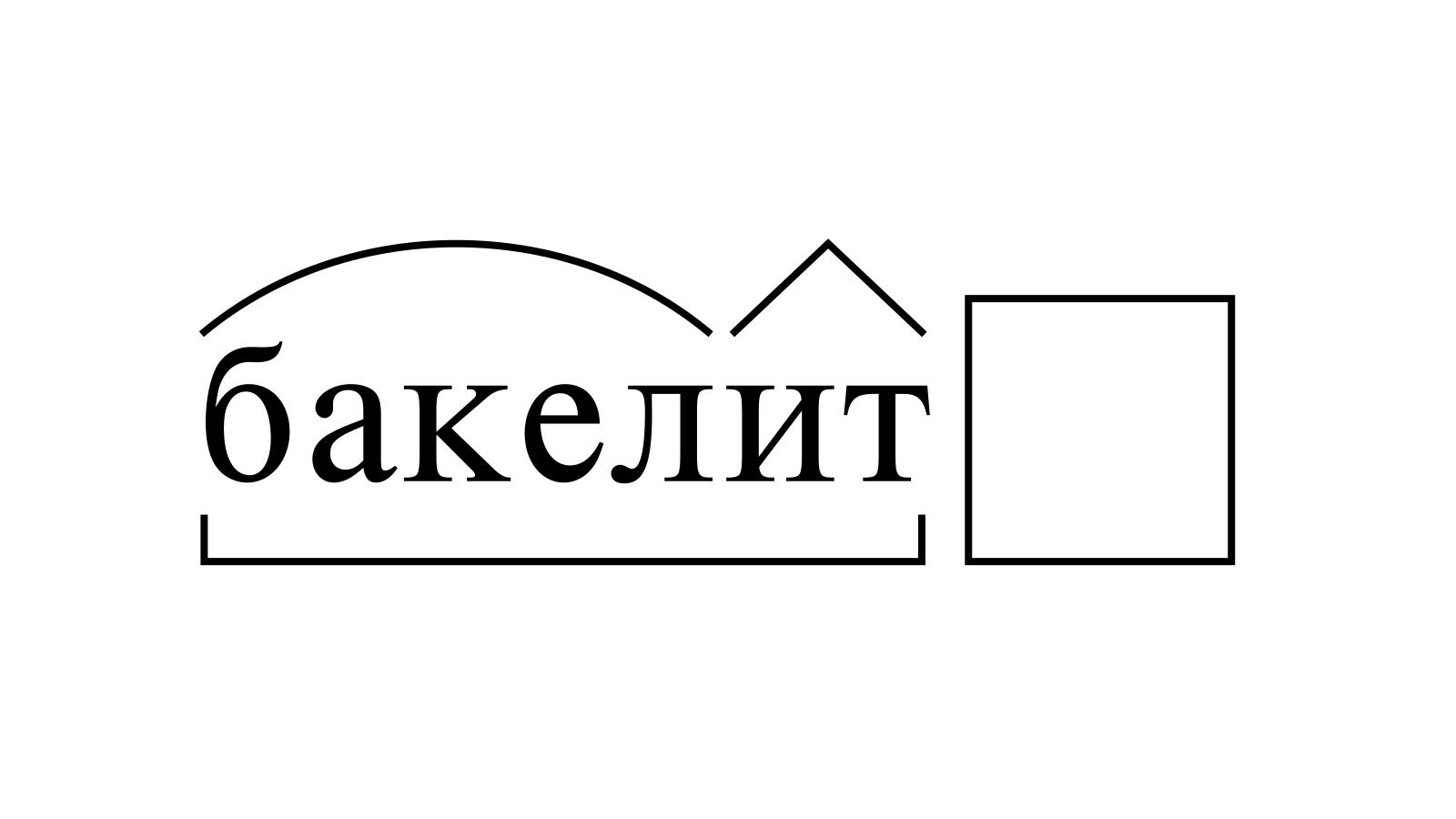 Разбор слова «бакелит» по составу