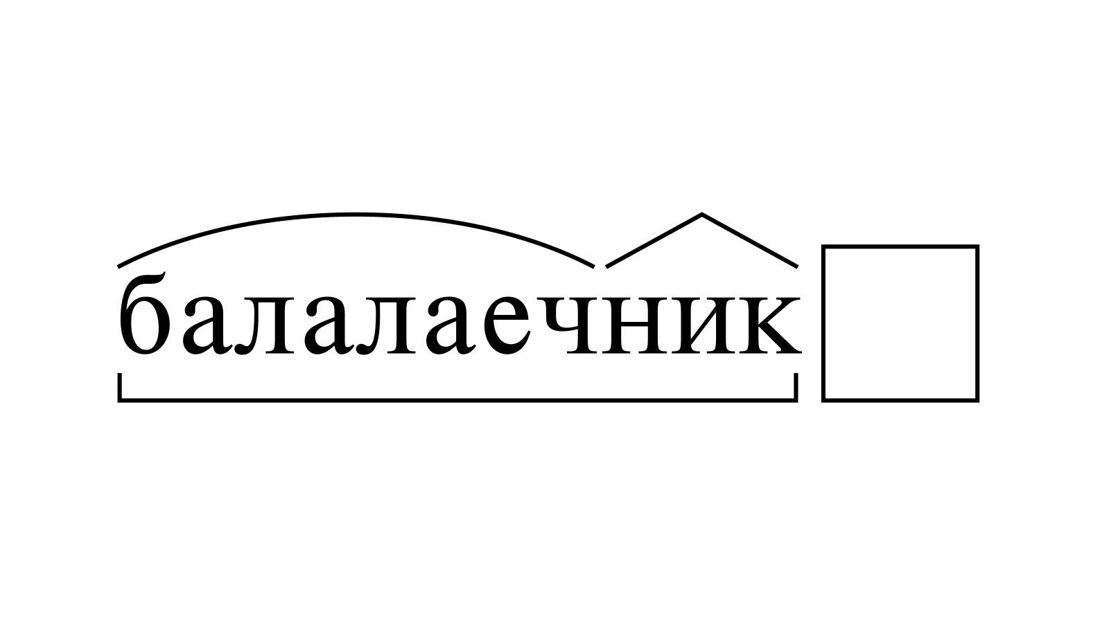Разбор слова «балалаечник» по составу