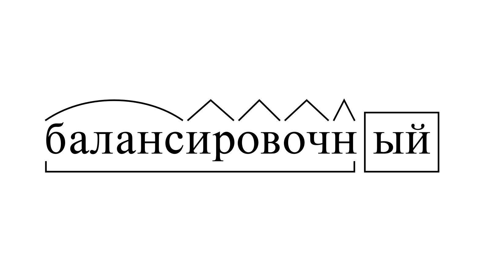 Разбор слова «балансировочный» по составу