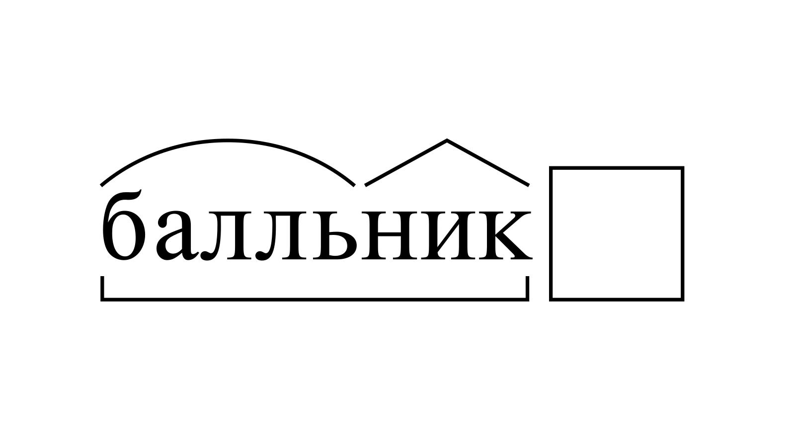 Разбор слова «балльник» по составу