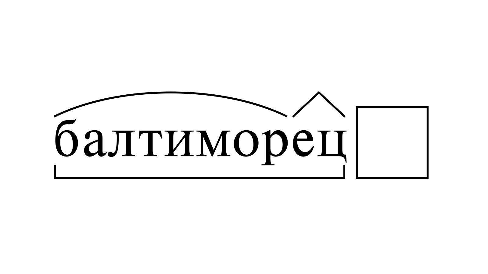Разбор слова «балтиморец» по составу