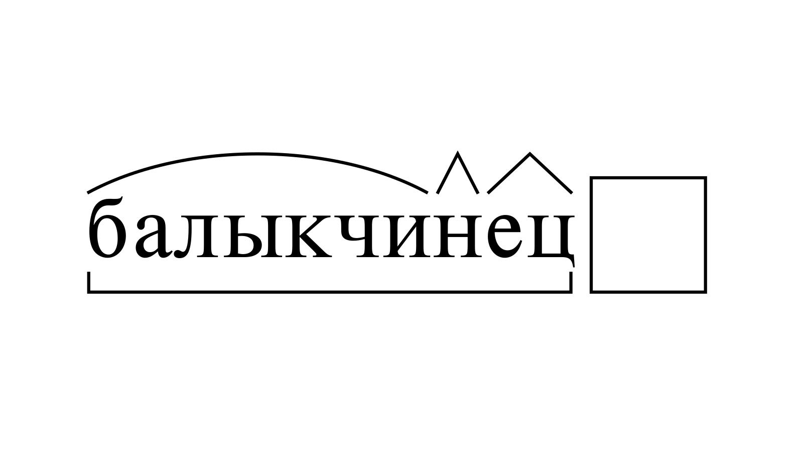 Разбор слова «балыкчинец» по составу