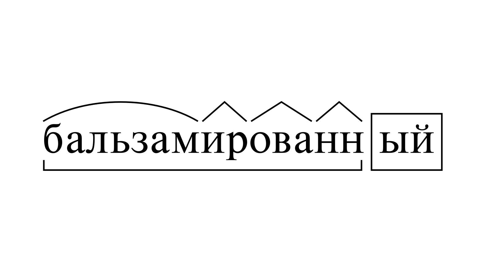 Разбор слова «бальзамированный» по составу