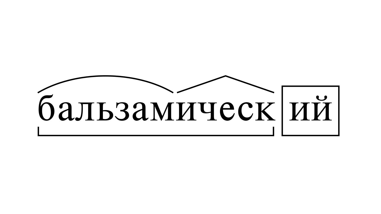 Разбор слова «бальзамический» по составу