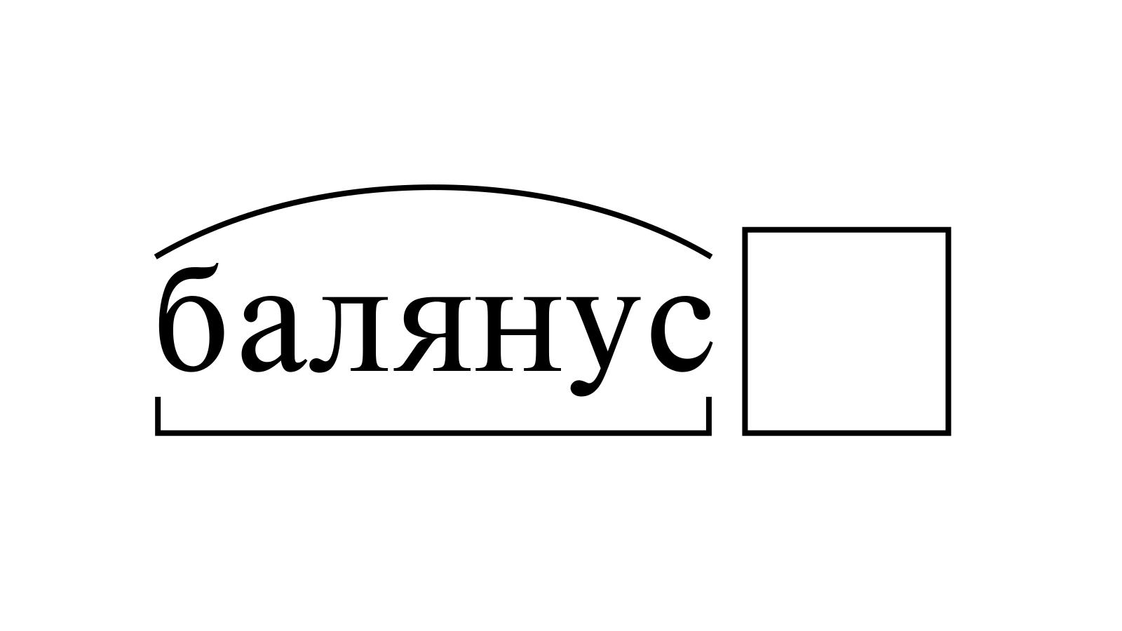 Разбор слова «балянус» по составу
