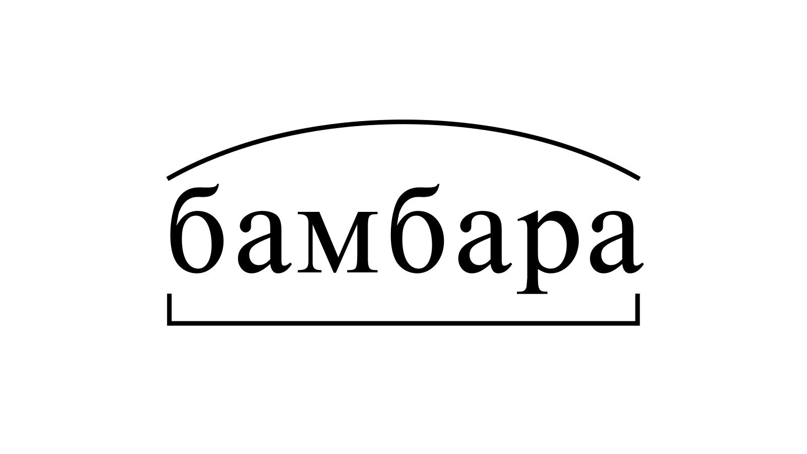 Разбор слова «бамбара» по составу