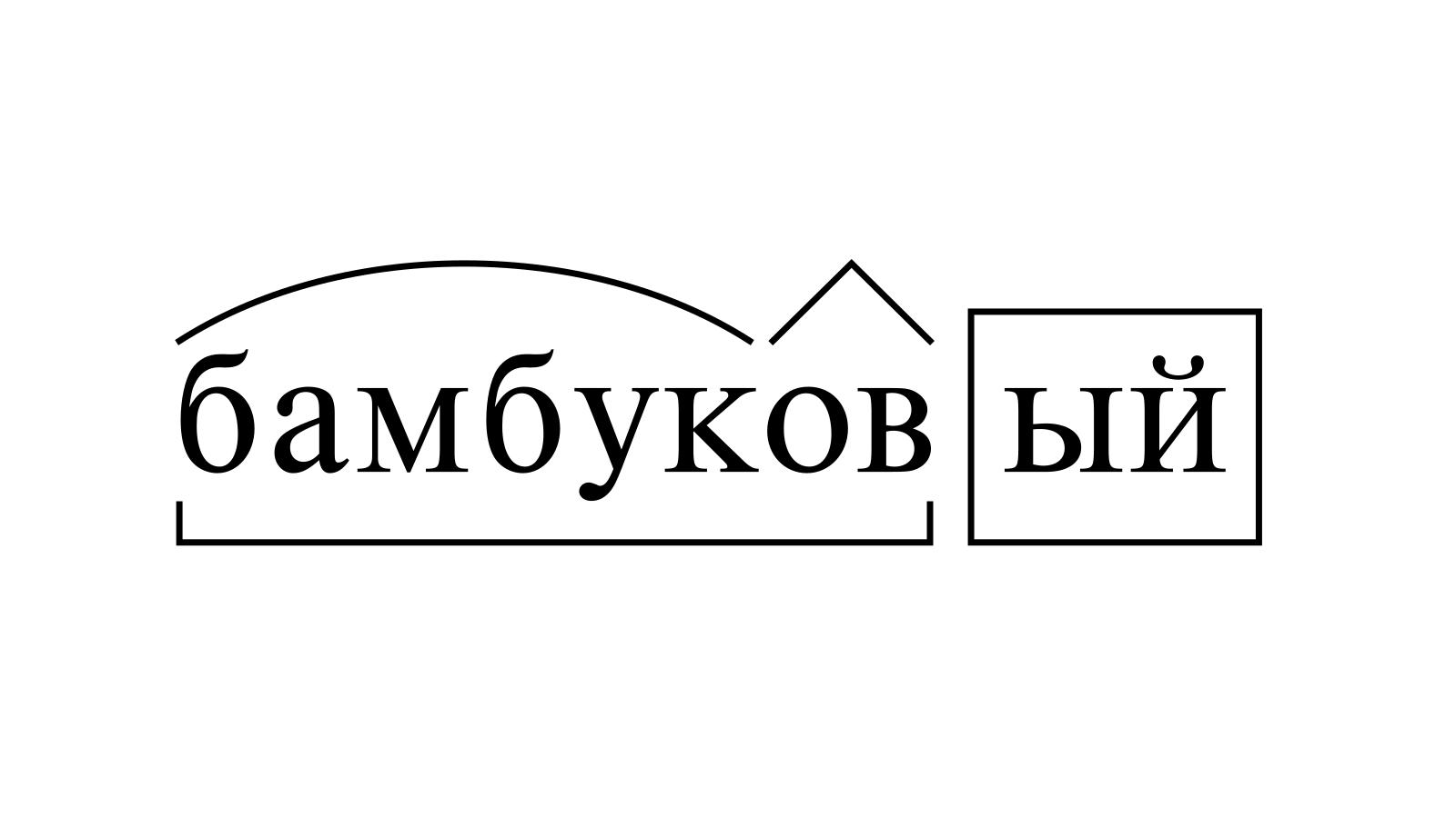Разбор слова «бамбуковый» по составу