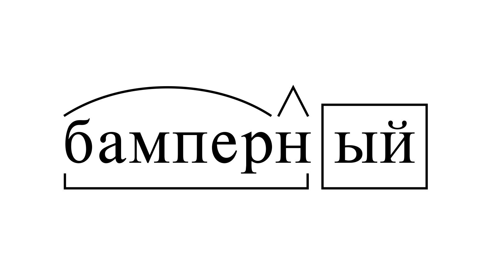 Разбор слова «бамперный» по составу