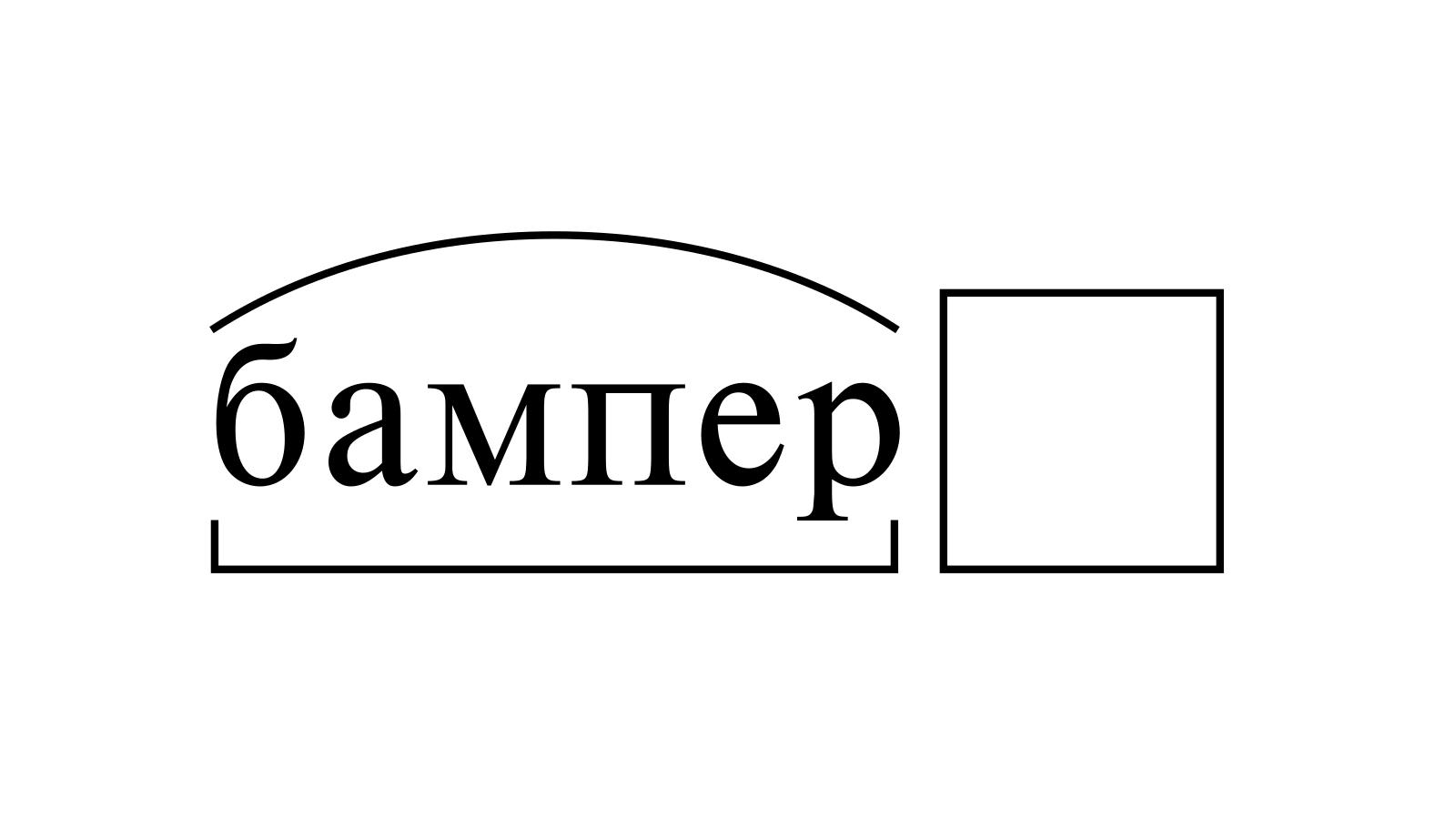 Разбор слова «бампер» по составу