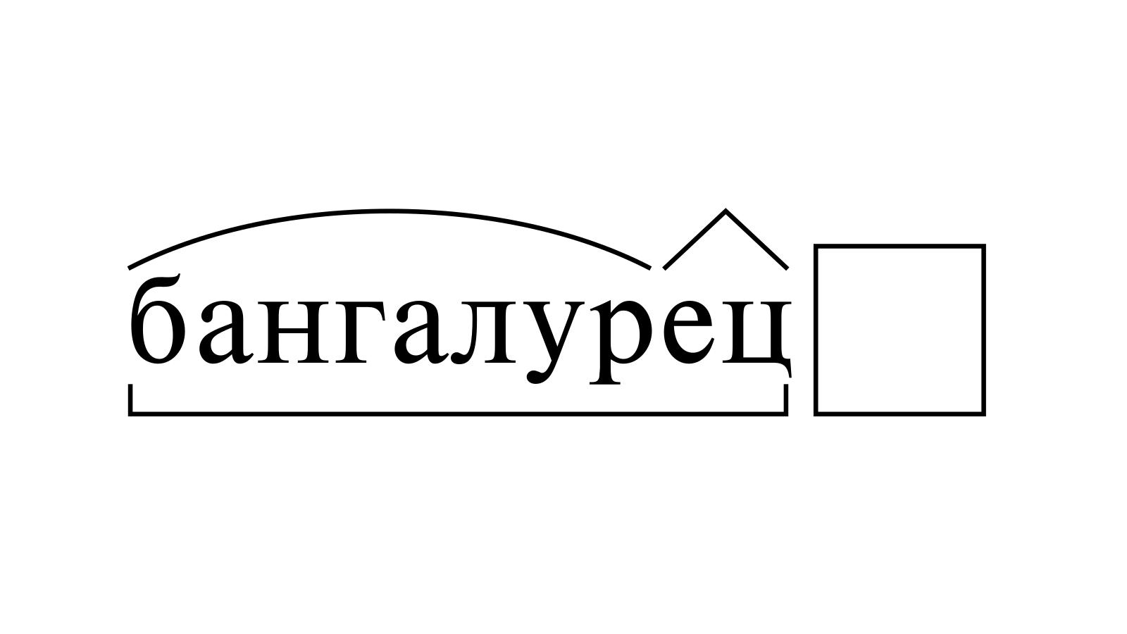 Разбор слова «бангалурец» по составу