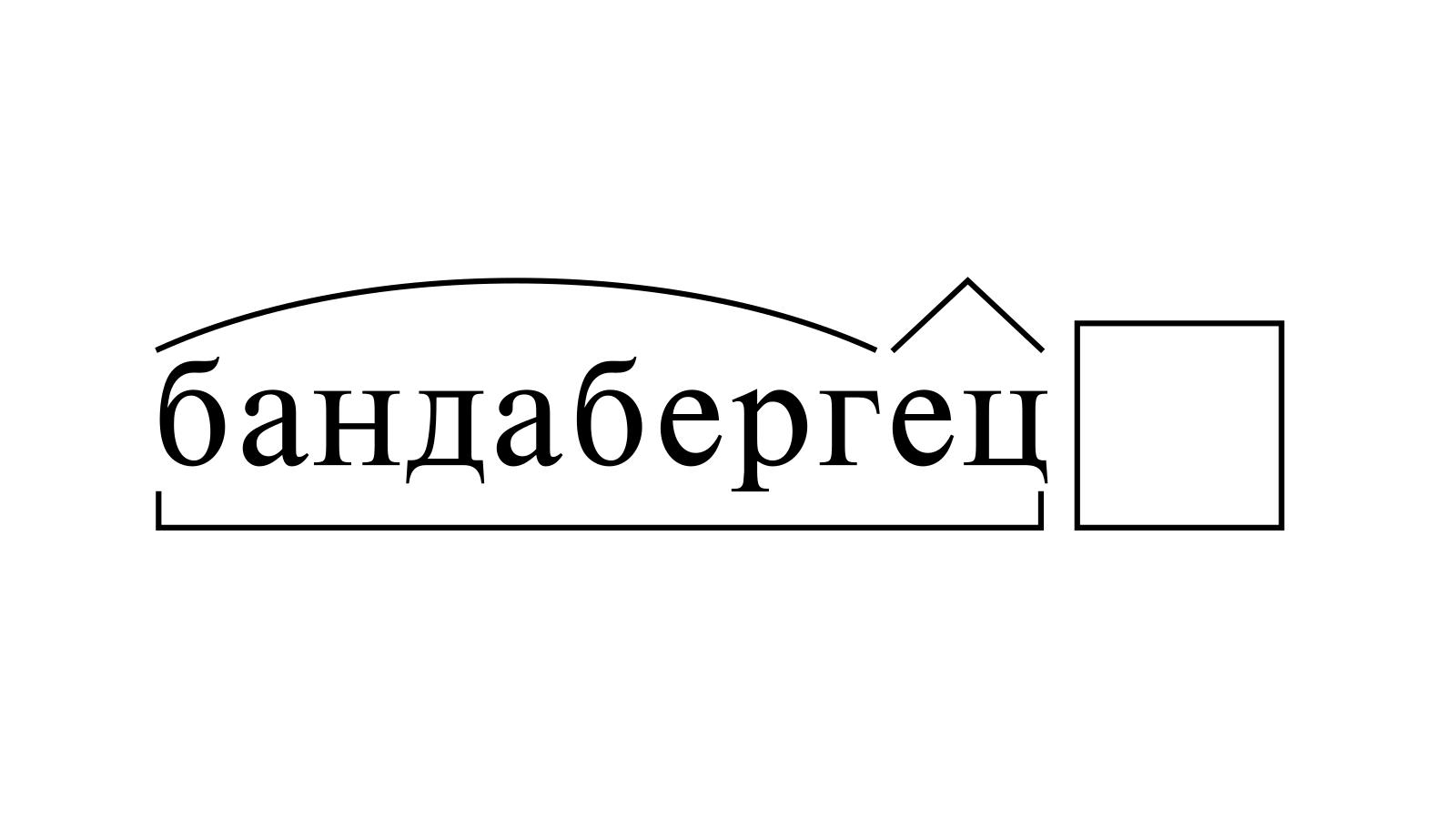 Разбор слова «бандабергец» по составу