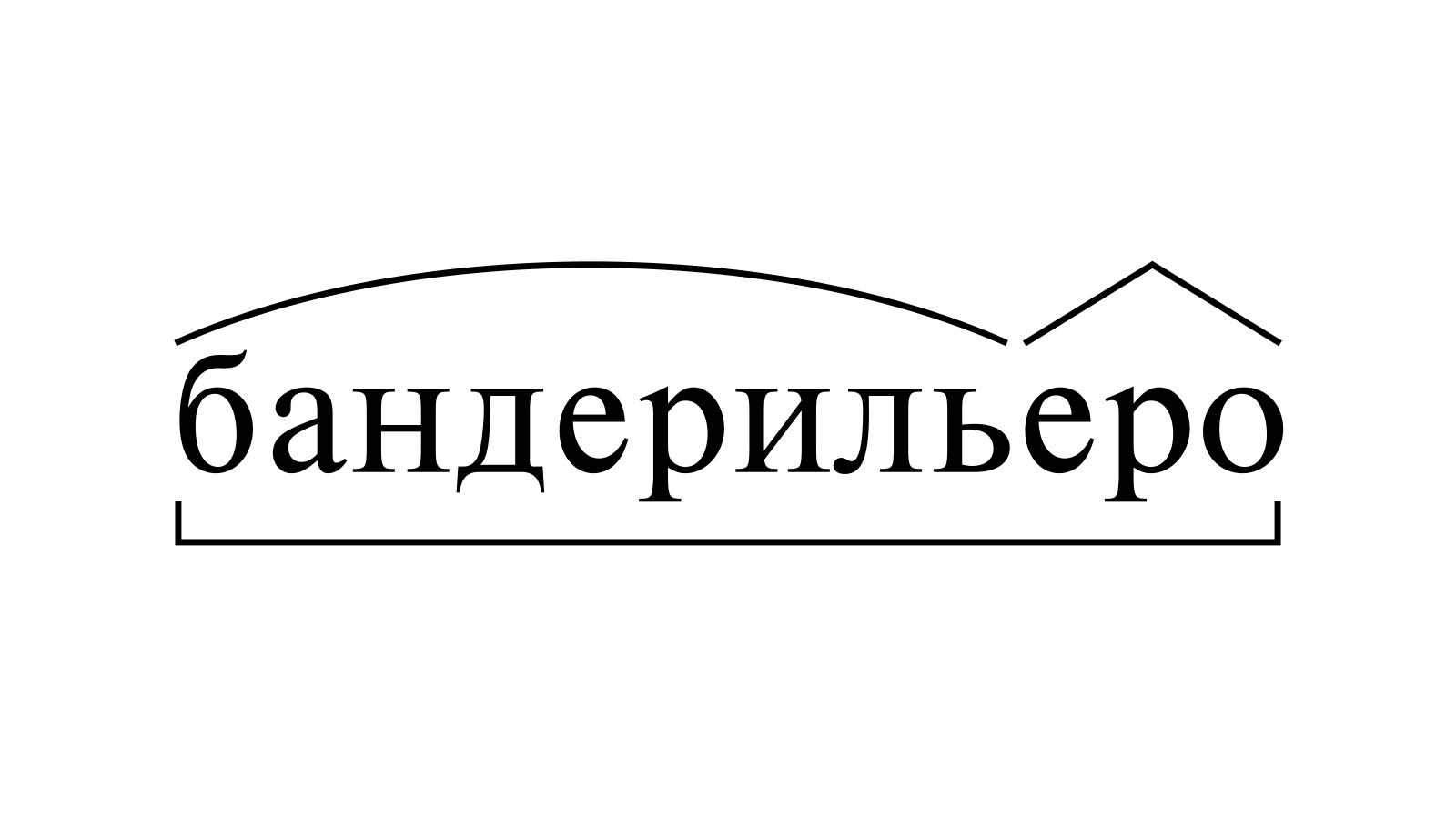 Разбор слова «бандерильеро» по составу
