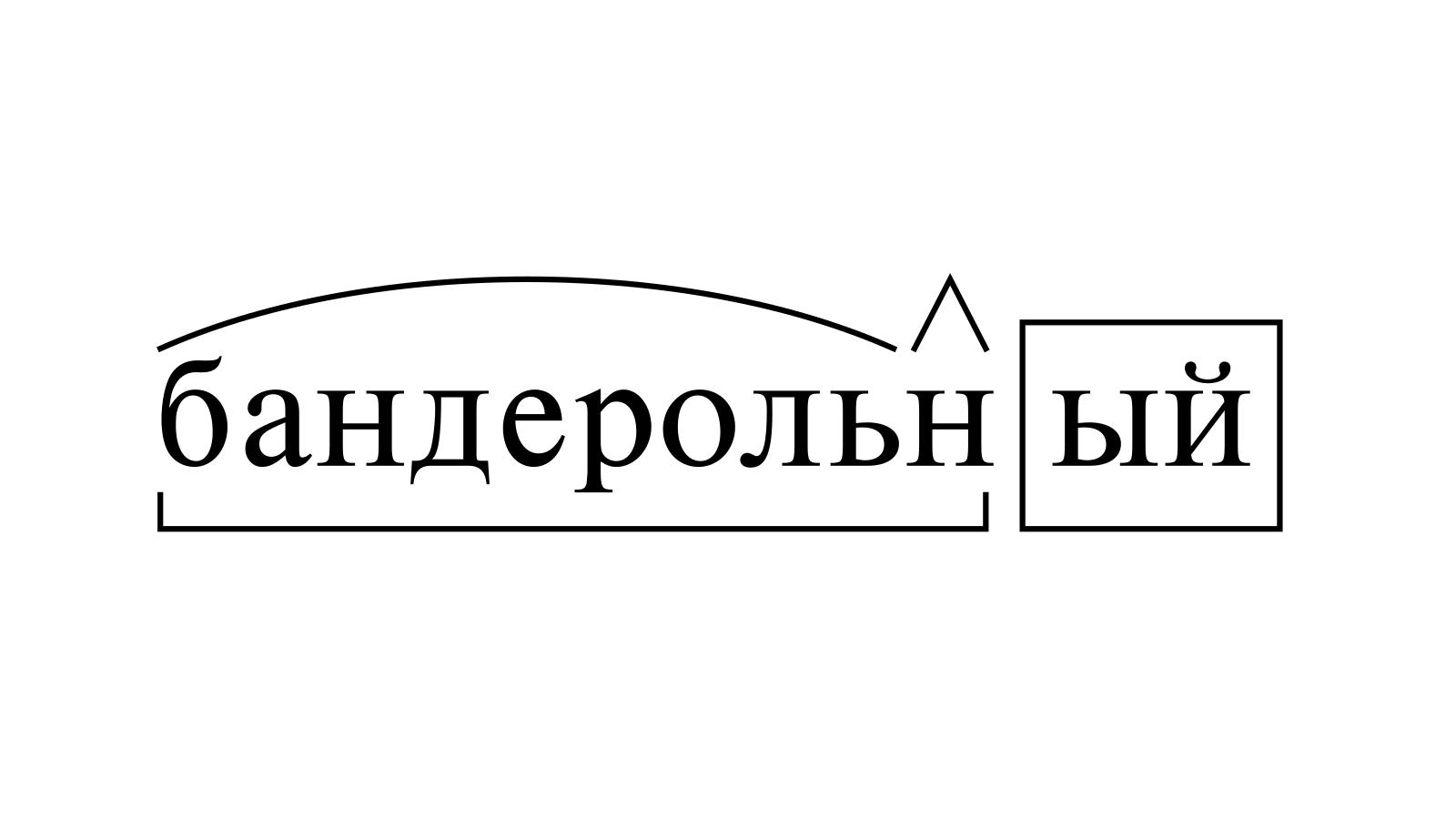 Разбор слова «бандерольный» по составу