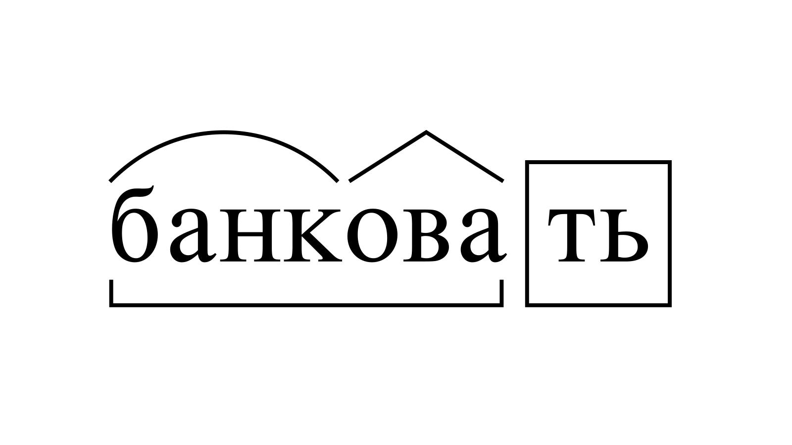 Разбор слова «банковать» по составу