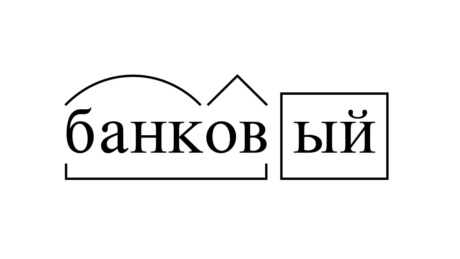 Разбор слова «банковый» по составу