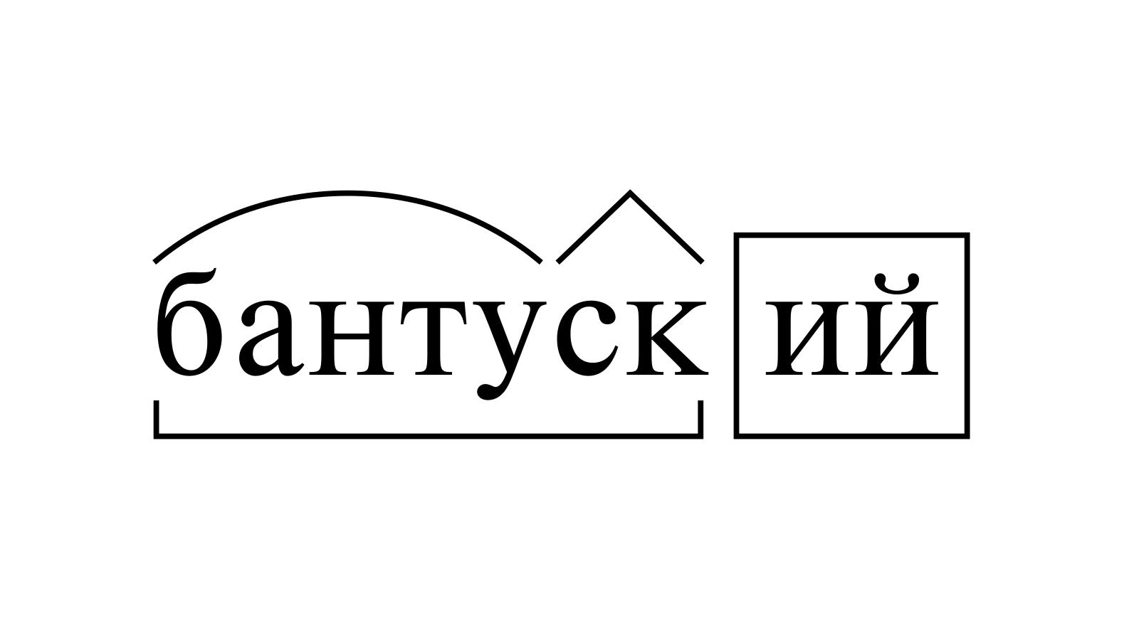Разбор слова «бантуский» по составу