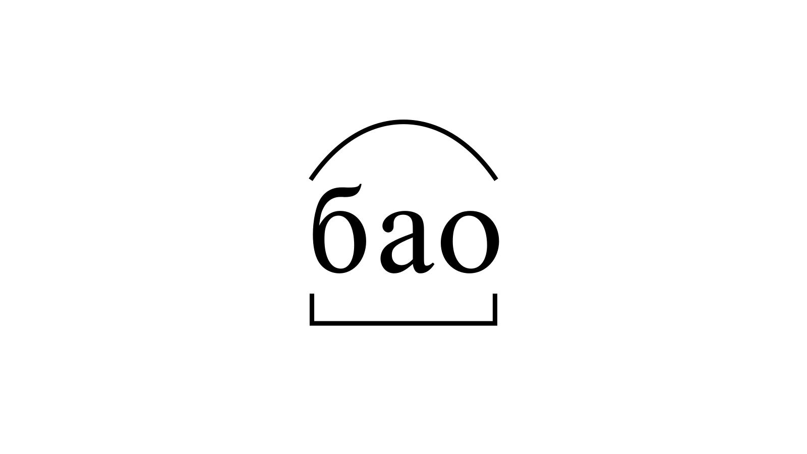 Разбор слова «бао» по составу