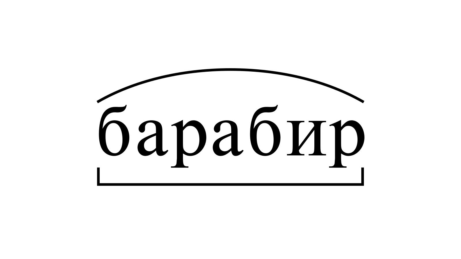 Разбор слова «барабир» по составу