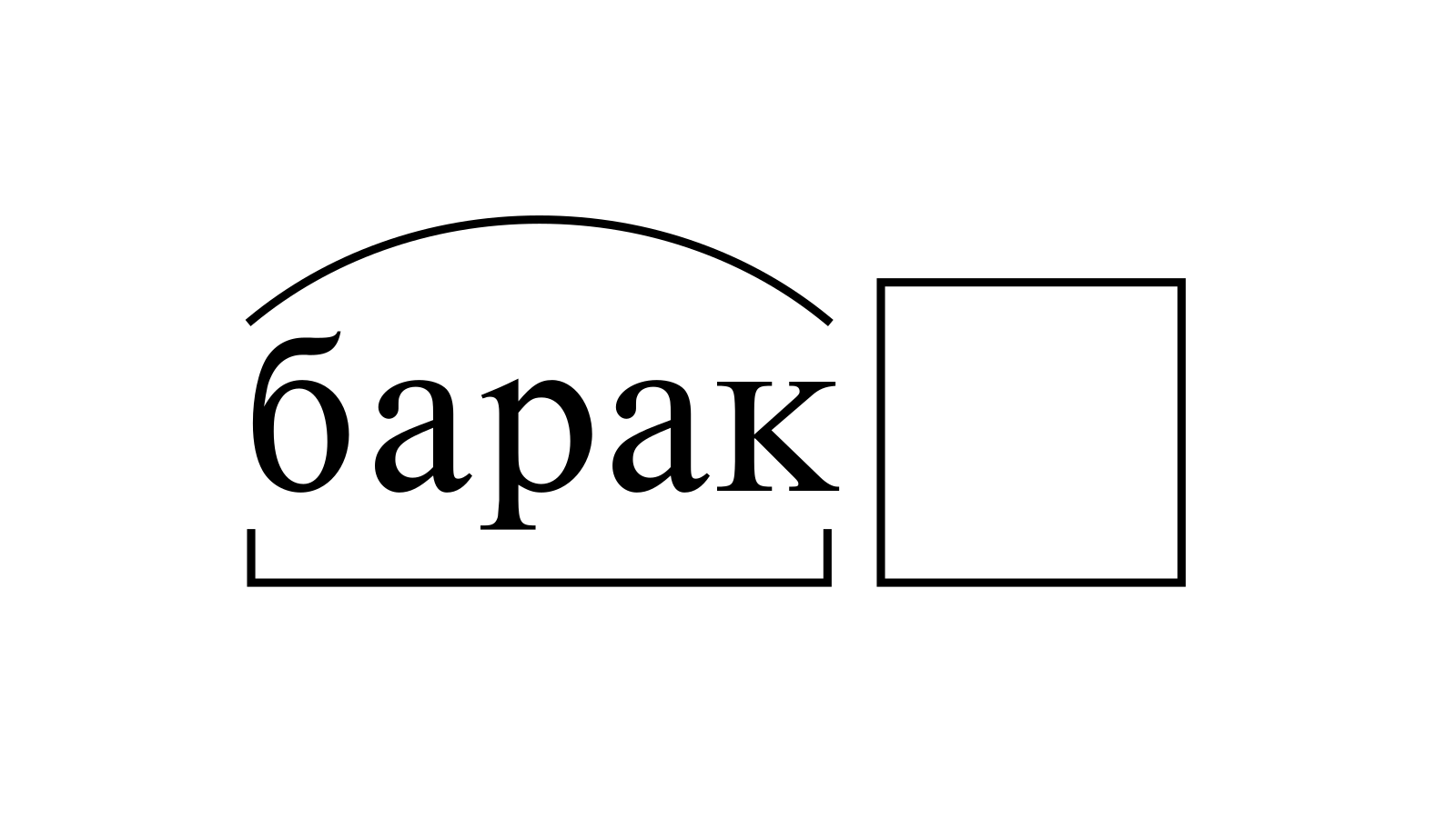 Разбор слова «барак» по составу