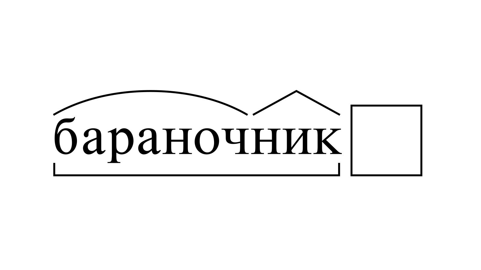 Разбор слова «бараночник» по составу