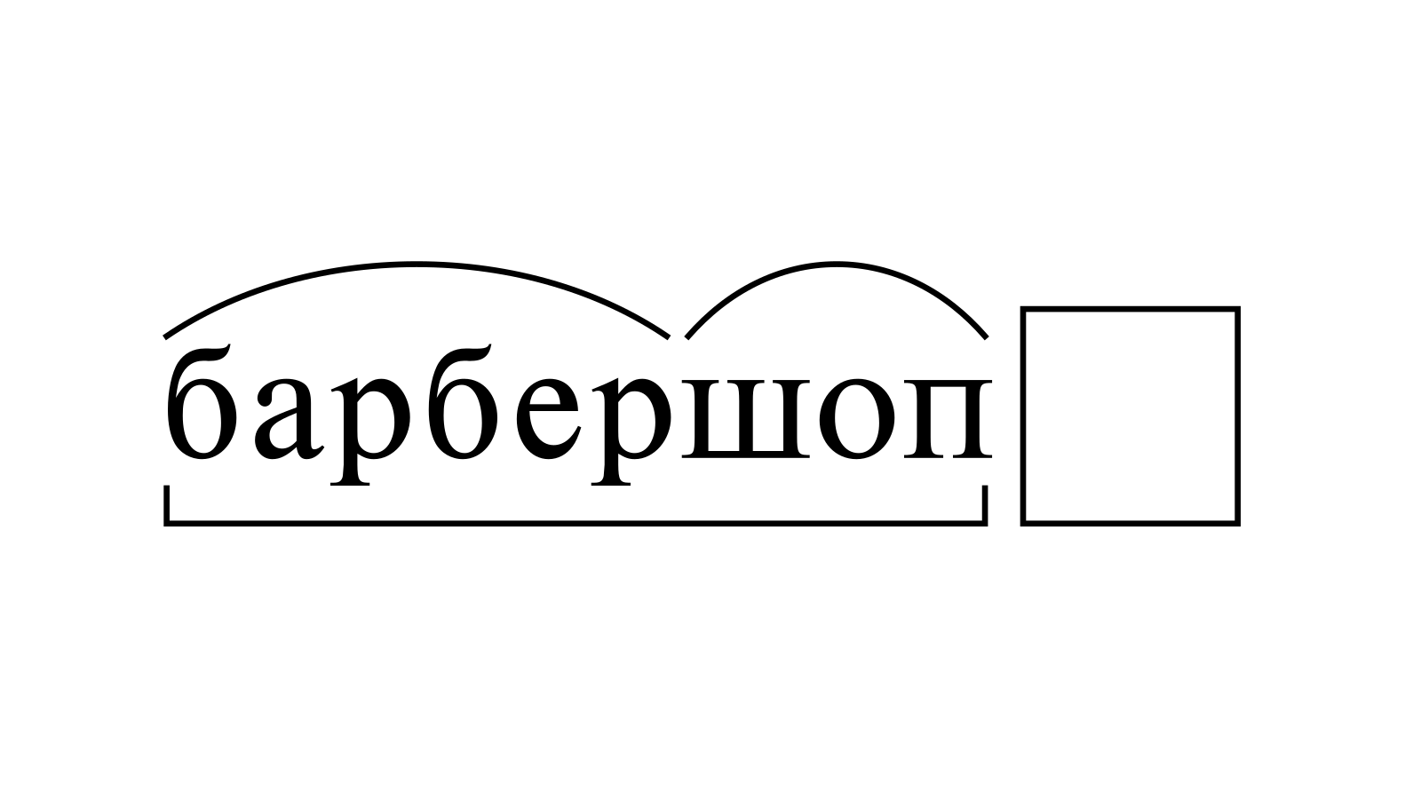 Разбор слова «барбершоп» по составу