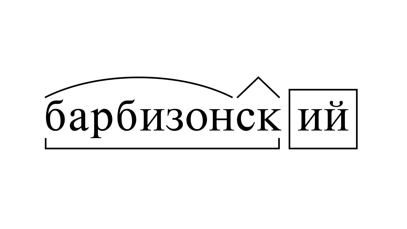 Разбор слова «барбизонский» по составу