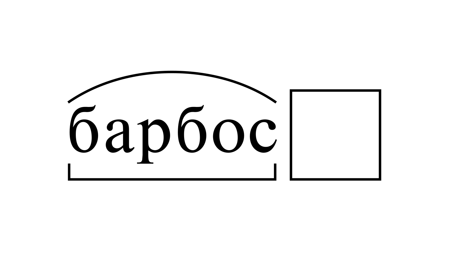 Разбор слова «барбос» по составу