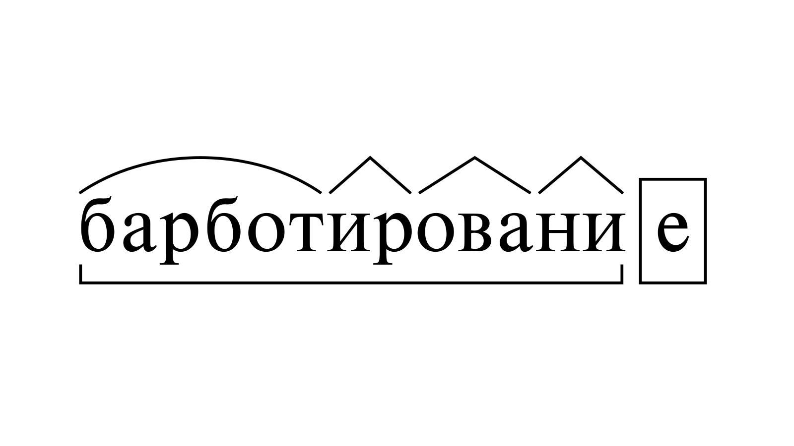Разбор слова «барботирование» по составу