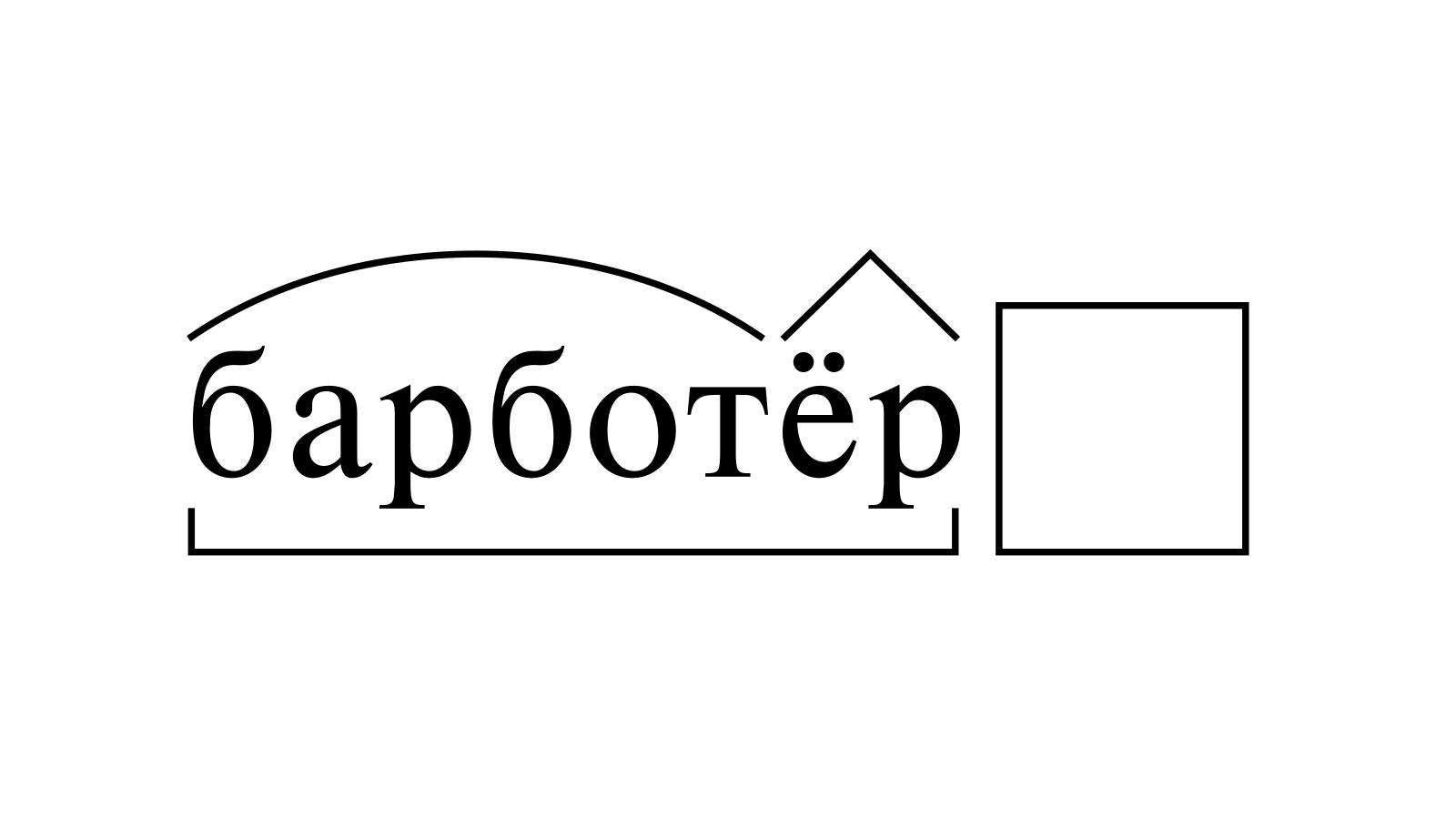 Разбор слова «барботёр» по составу