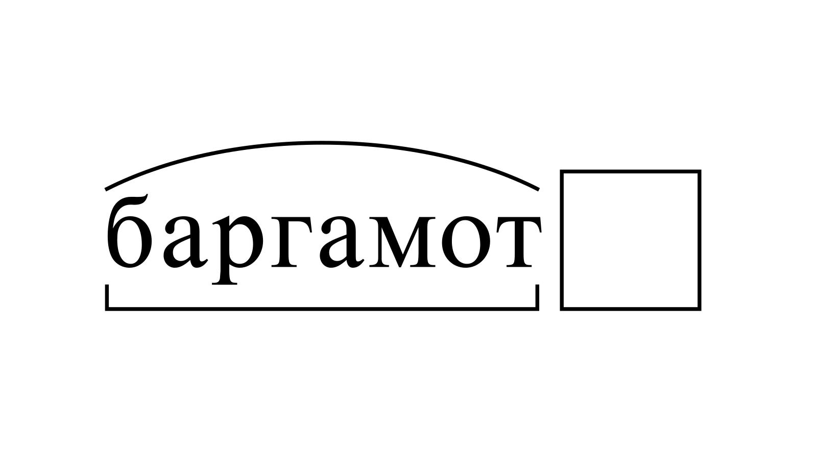 Разбор слова «баргамот» по составу