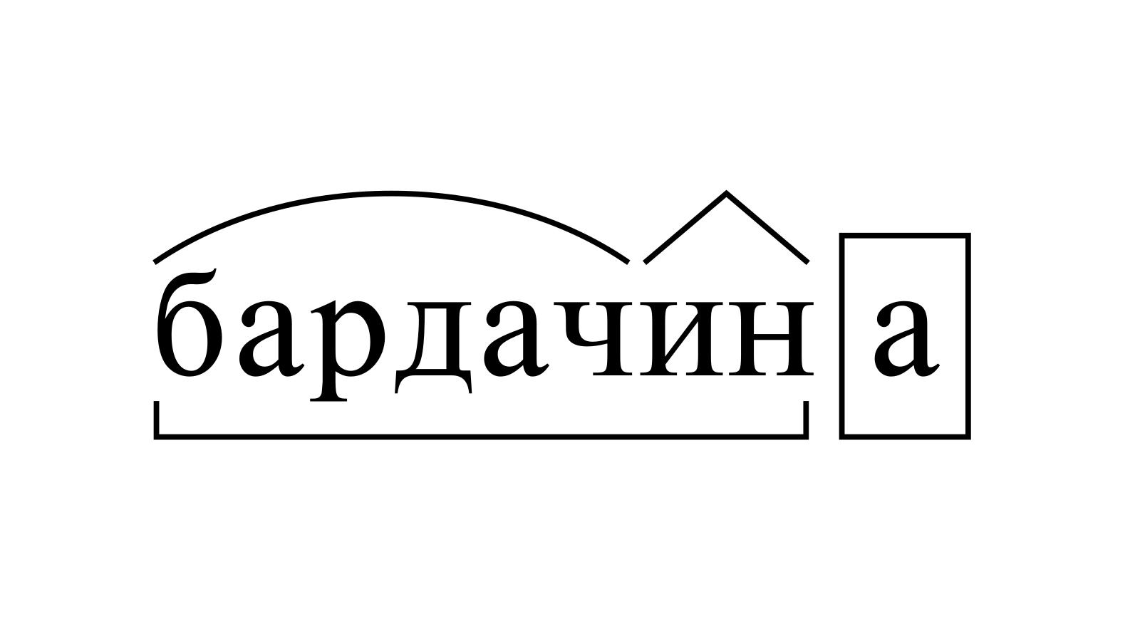 Разбор слова «бардачина» по составу