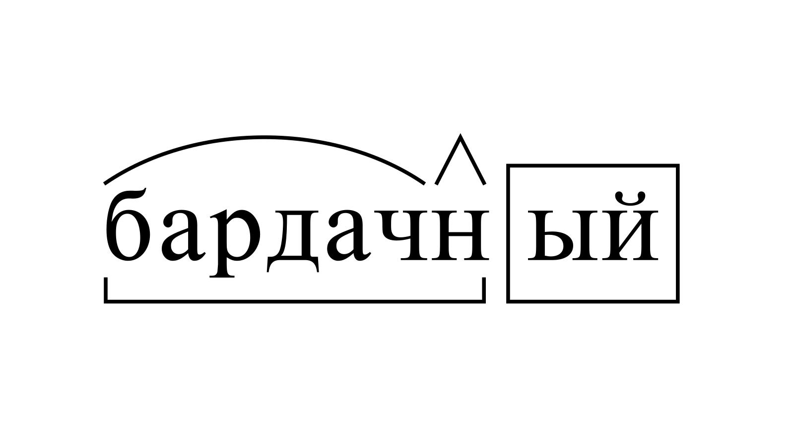 Разбор слова «бардачный» по составу
