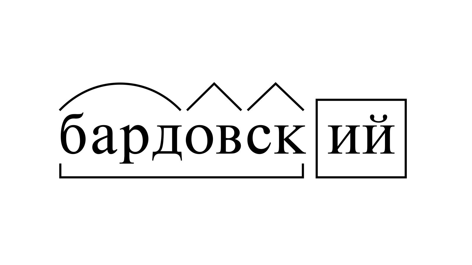 Разбор слова «бардовский» по составу