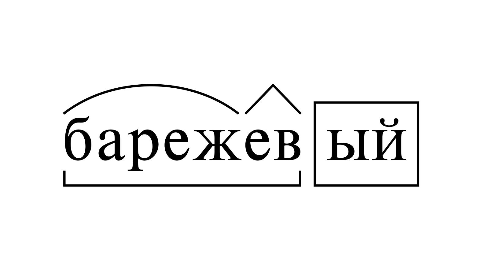 Разбор слова «барежевый» по составу