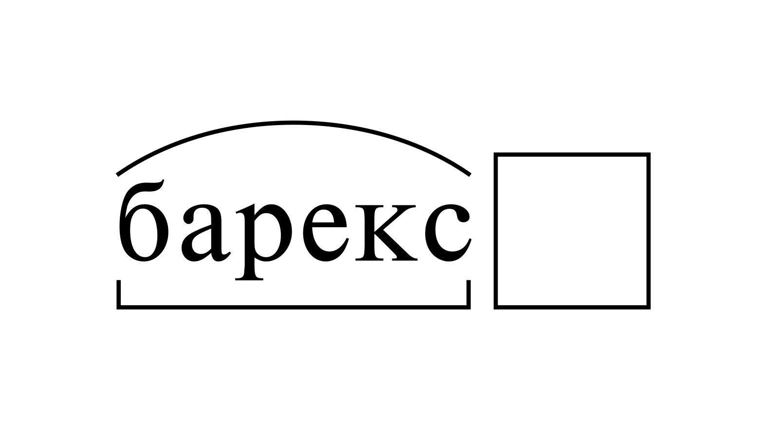 Разбор слова «барекс» по составу
