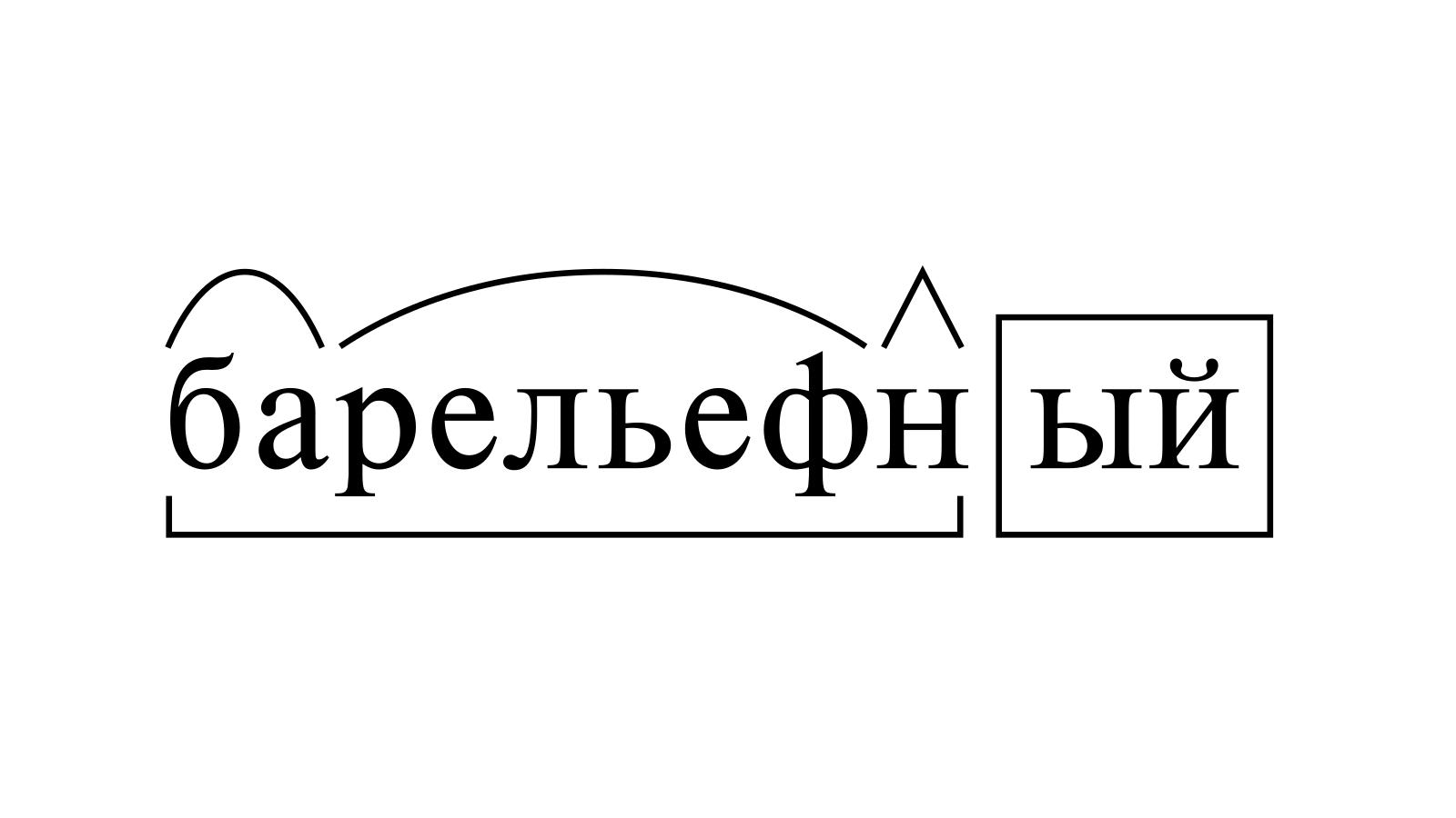 Разбор слова «барельефный» по составу