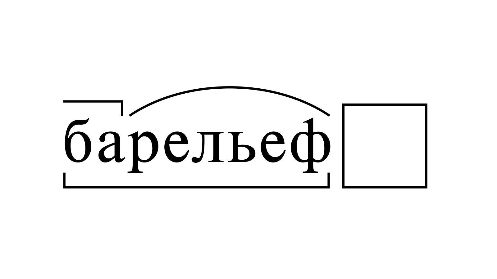 Разбор слова «барельеф» по составу