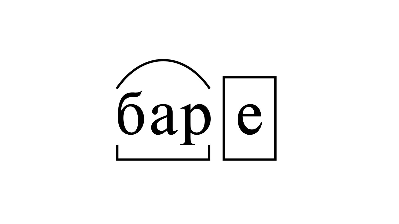 Разбор слова «баре» по составу