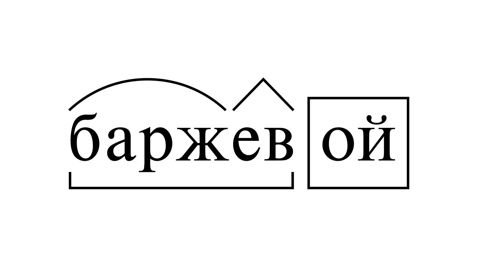 Разбор слова «баржевой» по составу