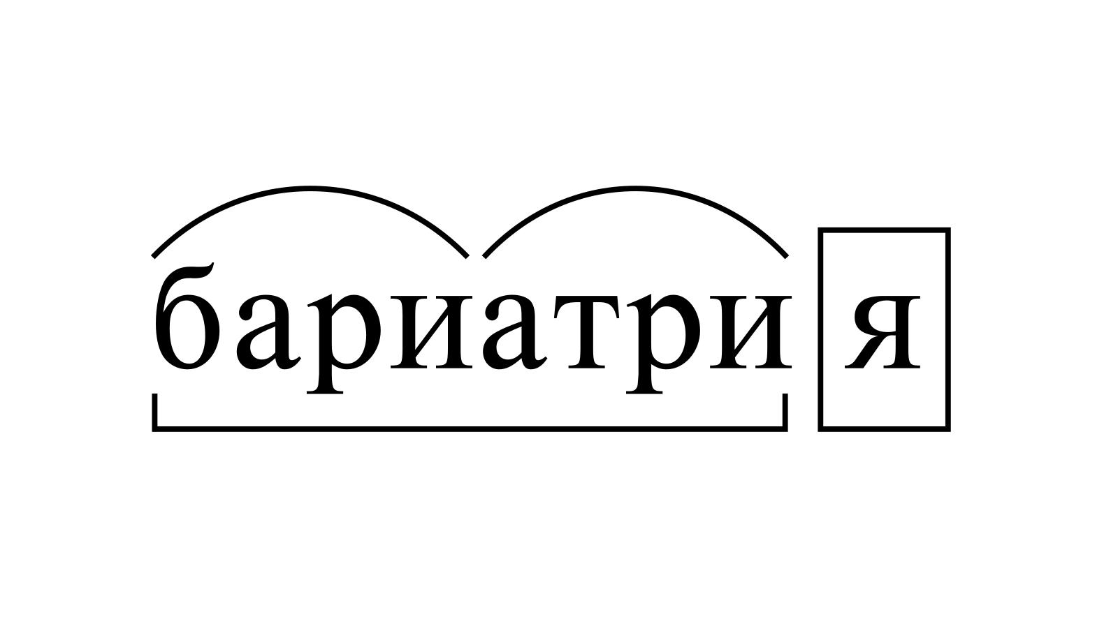 Разбор слова «бариатрия» по составу