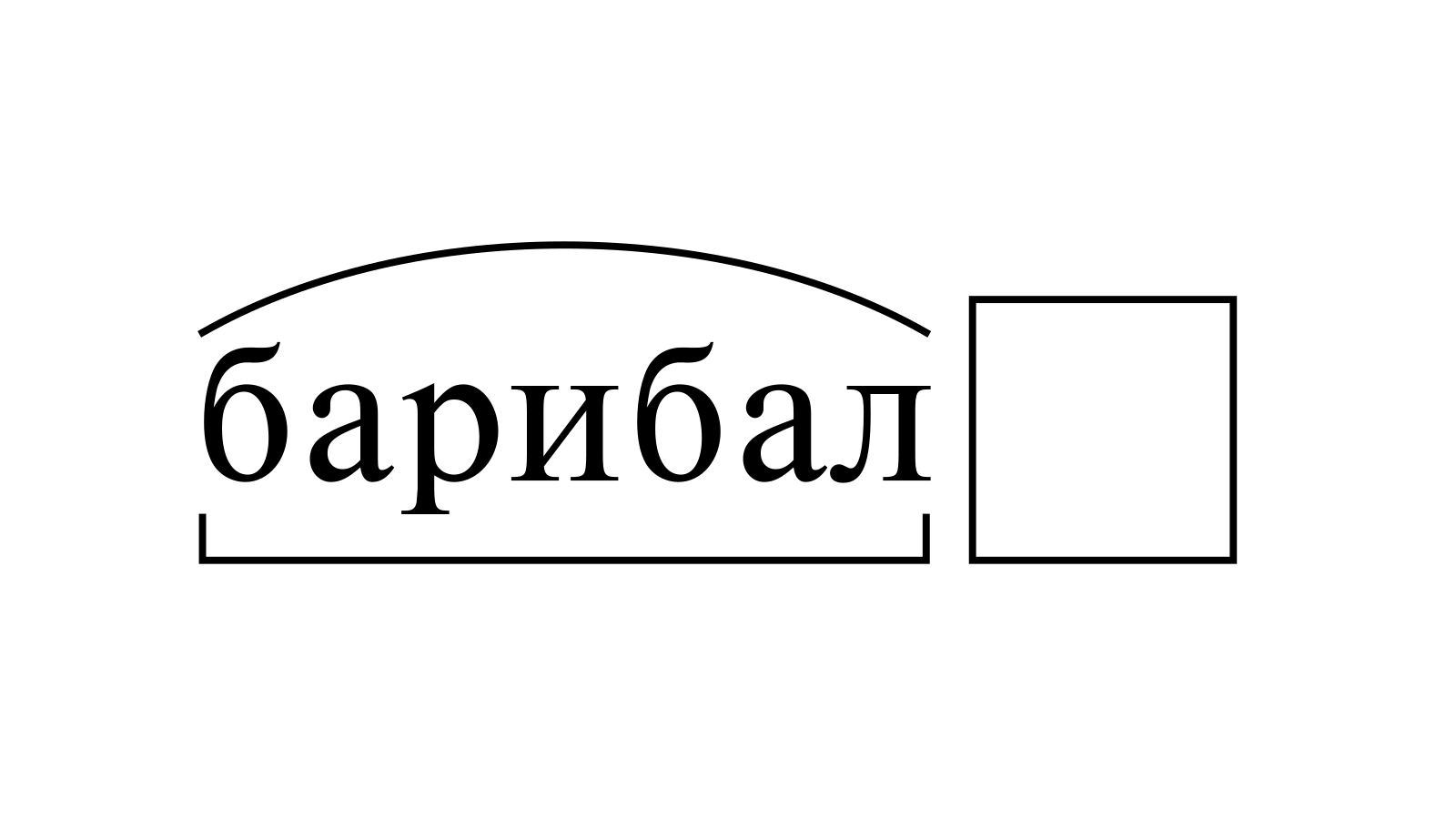 Разбор слова «барибал» по составу
