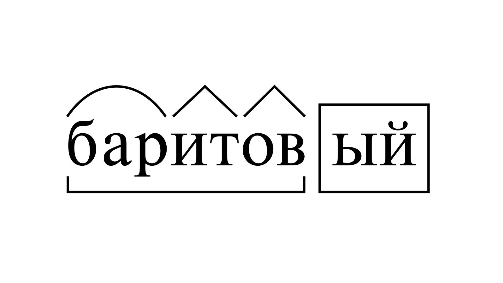 Разбор слова «баритовый» по составу