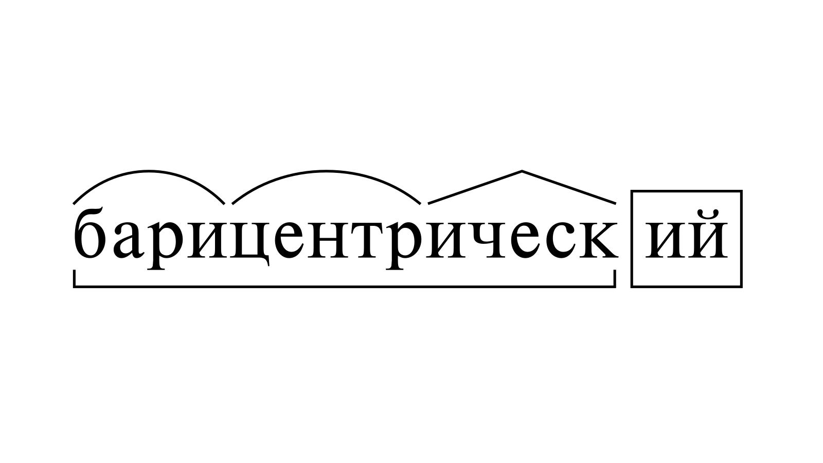 Разбор слова «барицентрический» по составу