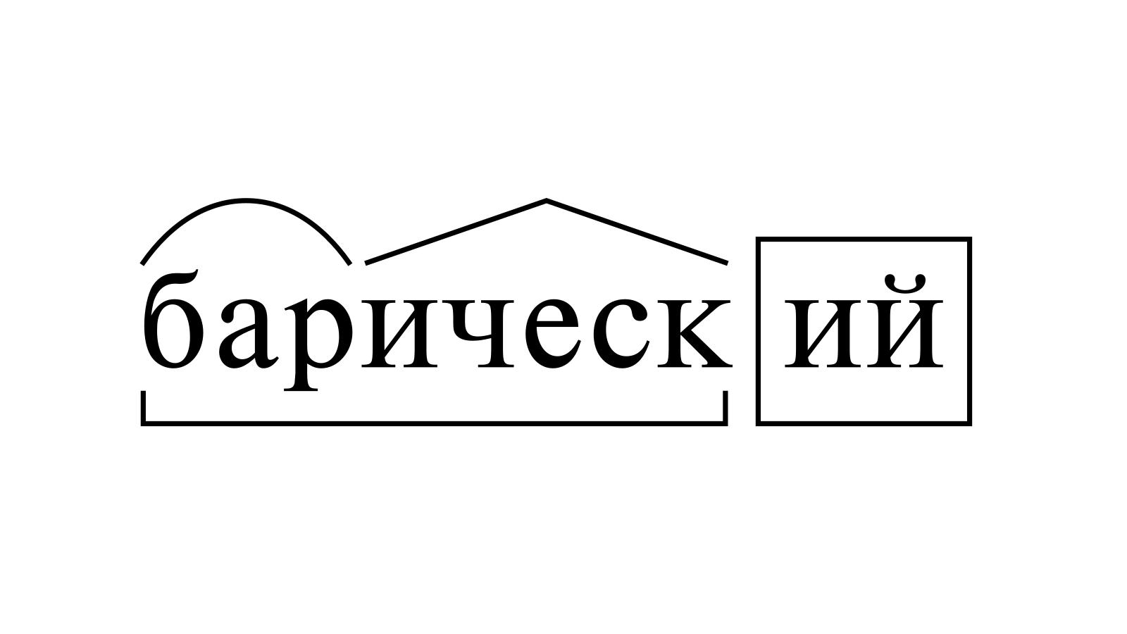 Разбор слова «барический» по составу